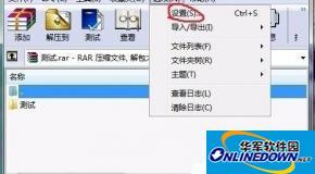 WinRAR解压大文件电脑提示C盘空间不足怎么办?
