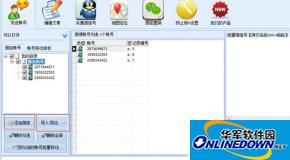 石青微信营销大师软件怎么使用?