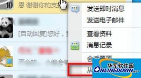 腾讯QQ怎么一键清空会话列表?