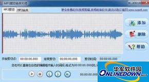 MP3剪切合并大师功能介绍