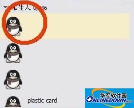 QQ教程之陌生人如何彻底删除