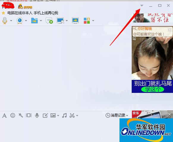 QQ教程之QQ场景秀怎么取消