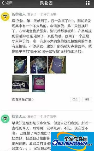 微信新功能购物圈的详细介绍