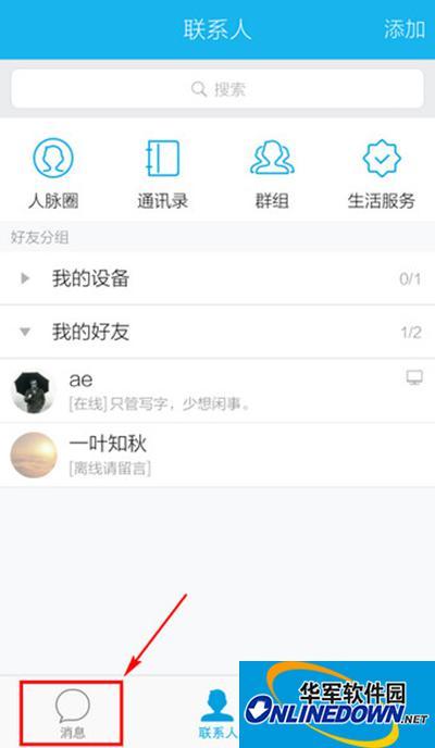 腾讯手机QQ最新版扫一扫功能的设置