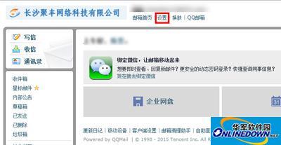 企业qq邮箱教程之添加个性签名