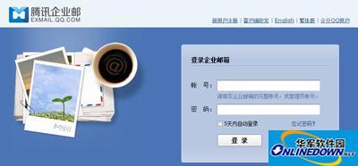 企业qq邮箱绑定私人QQ的图文步骤
