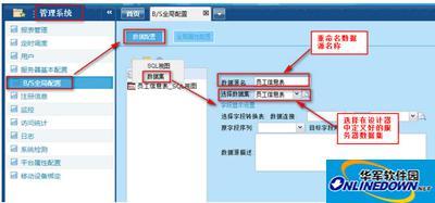 FineReport数据可视化分析的图文步骤