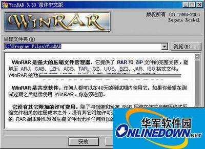 WinRAR基础使用攻略