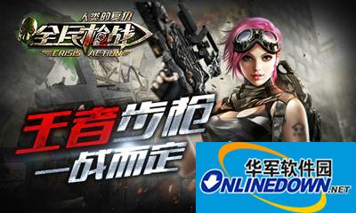 《全民枪战》游戏步枪、机枪以及狙击枪哪个厉害?