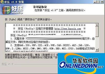 热门压缩软件:2345好压使用手册