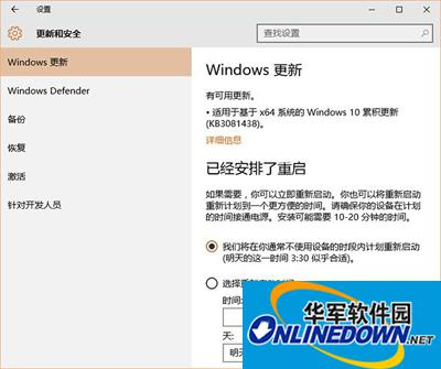 Win10系统补丁KB3081438安装失败怎么办?