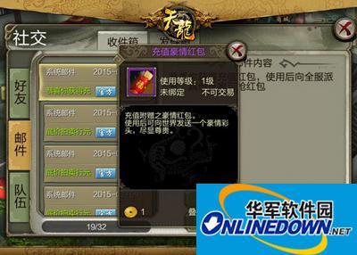 天龙八部万人城战四大玩法发布 最爱抢红包