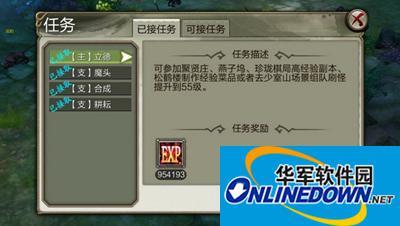 天龙八部3D任务系统介绍