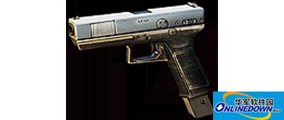 全民枪战手枪格洛克18
