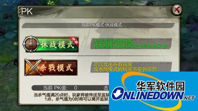 《天龙八部3D》野外PK模式怎么开启或关闭?