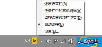必应输入法显示与隐藏状态栏教程