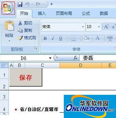 office2007如何启用宏?office2007启用宏的方法