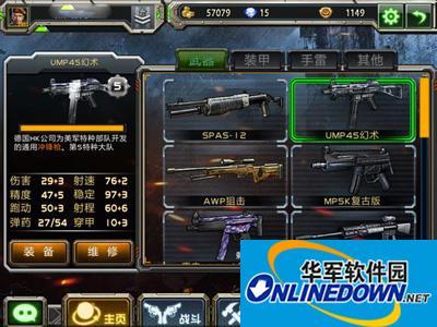 全民枪战冲锋枪UMP45使用技巧