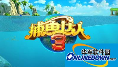捕鱼达人3新手玩家的5个提升技巧