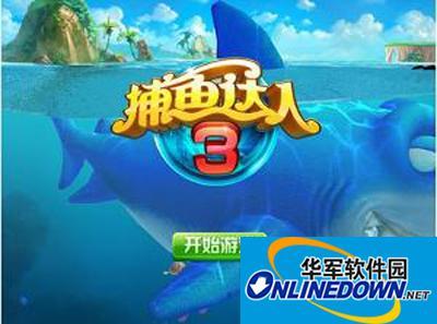 捕鱼达人3特殊鱼类捕捉技巧