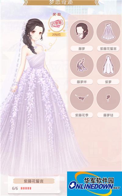 奇迹暖暖梦恋奇迹之紫藤花誓言套装