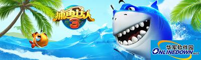捕鱼达人3新版本全新玩法分享