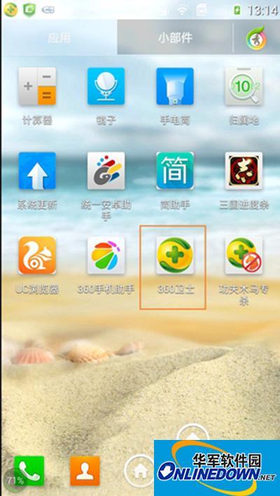 360手机安全卫士手机防盗图文教程