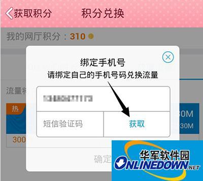 QQ网上营业厅用积分给好友兑换流量教程