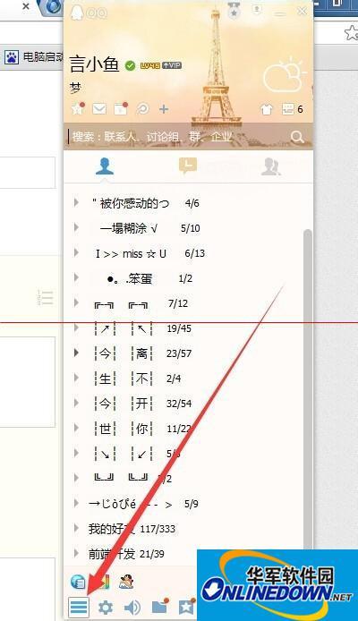 QQ好友等级排名查看方法