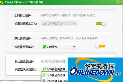 360安全卫士设置默认浏览器方法