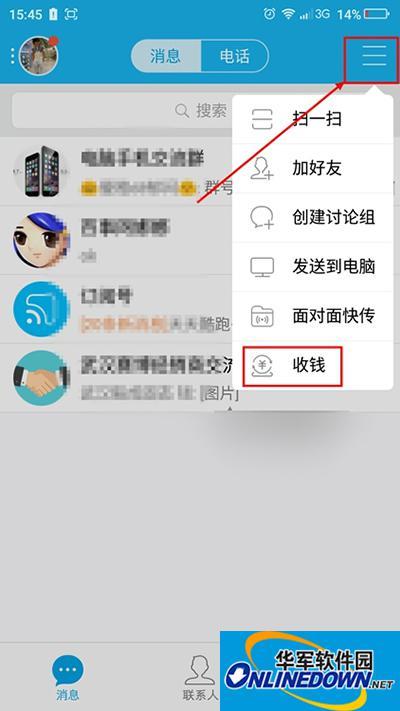 手机QQ收钱教程