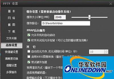 pptv播放时出现CPU100%解决办法
