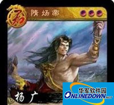 英雄杀杨广台词是什么