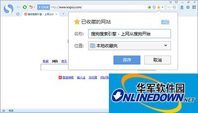 搜狗浏览器添加收藏网页方法