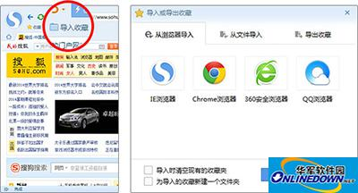 搜狗浏览器导入其他浏览器收藏夹教程