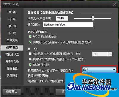 pptv观看视频时出现CPU100%解决教程