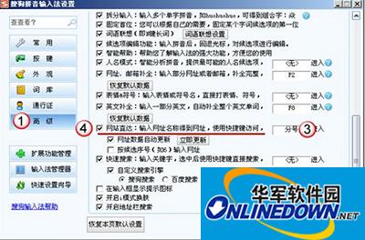 搜狗拼音输入法分号键打开网页功能设置教程