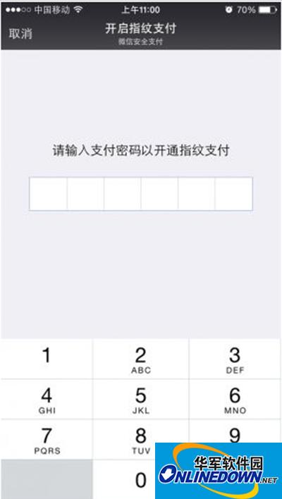 微信6.2指纹支付功能怎么设置