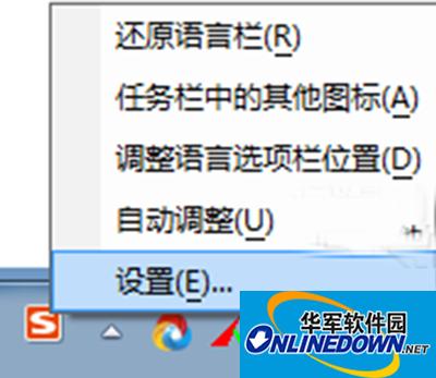 微软拼音输入法卸载方法