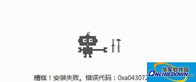 安装chrome时出现错误代码0xa0430721怎么办