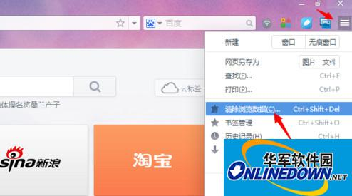 UC浏览器清除缓存的方法介绍