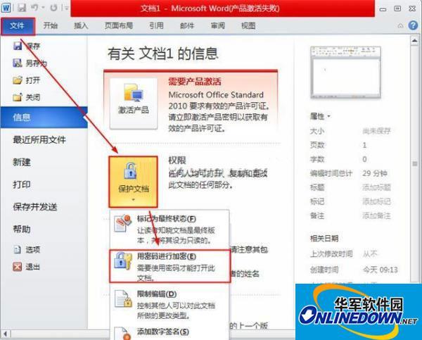 word 2010文档加密方法
