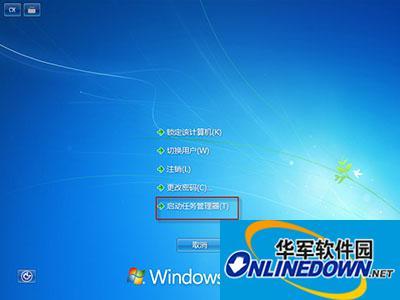 Win7任务管理器怎么打开?任务管理器打开方法
