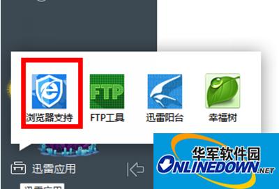 迅雷极速版怎么设置浏览器支持?