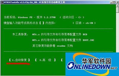 Win7系统无法开机引导损坏修复方法