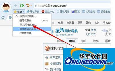 Win7系统搜狗浏览器收藏夹位置说明