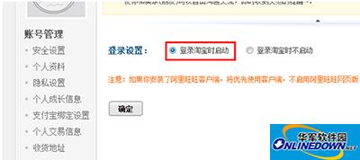 阿里旺旺网页版如何登录?阿里旺旺网页版登录方法