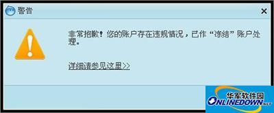 阿里旺旺被限制怎么办?旺旺被限制登录的解决方法