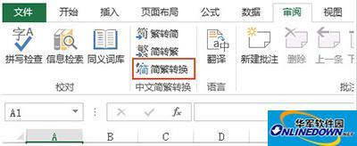 Excel2010简体繁体转换教程