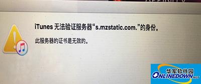 itunes无法验证服务器s mzstatic com.怎么办